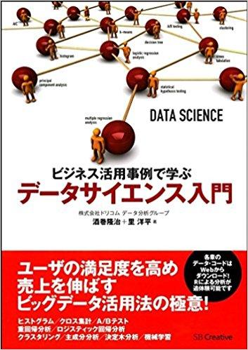 ビジネス用事例で学ぶデータサイエンス入門.png