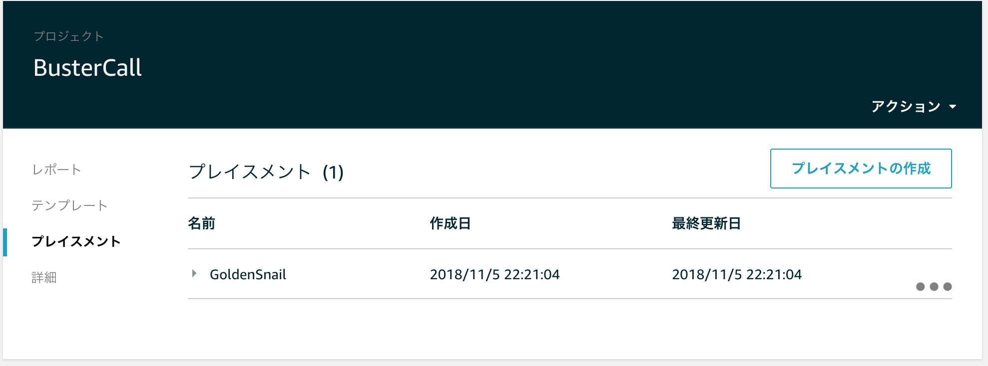スクリーンショット 2018-11-05 22.38.11.png