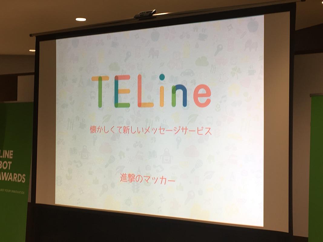 TELine