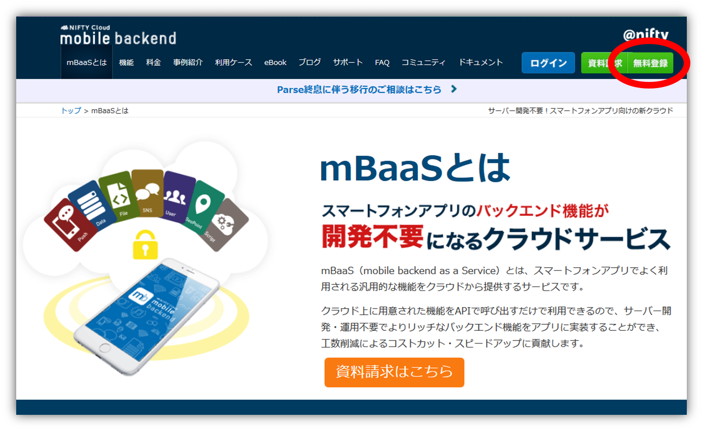 mBaaS無料登録.png