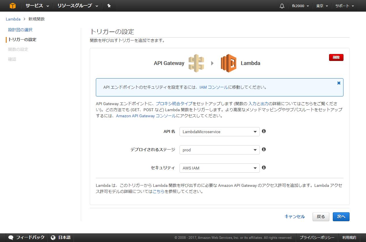 lambda_set_iam.png