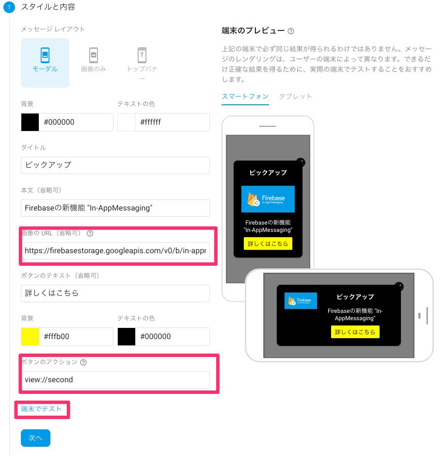 スクリーンショット_2018-09-26_10_26_35(2).png