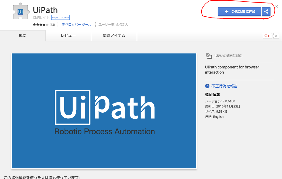 UiPathでRPAを実践してみる(3) ~ブラウザ操作の基本(データ入力