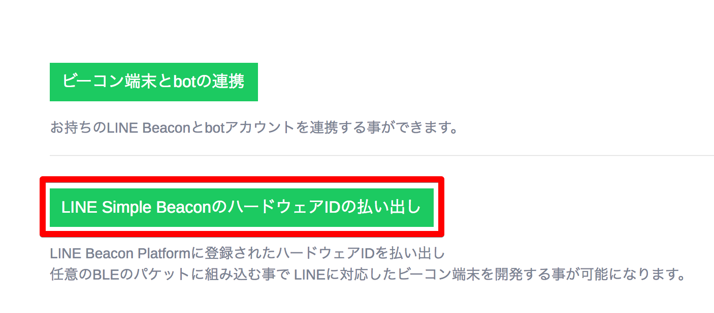 LINE OFFICIAL ACCOUNT MANAGER 2018-12-03 23-48-42.png