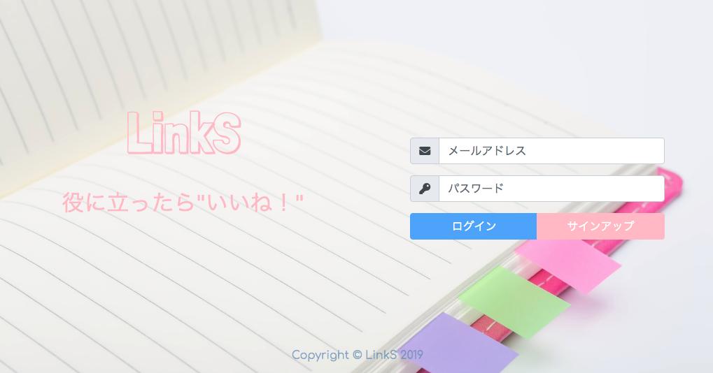 LinkS_login.png