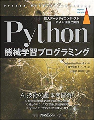 Python機械学習プログラミング.png