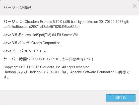 FireShot Capture 020 - ホーム - Cloudera Manager - http___quickstart.cloudera_7180_cmf_home.png