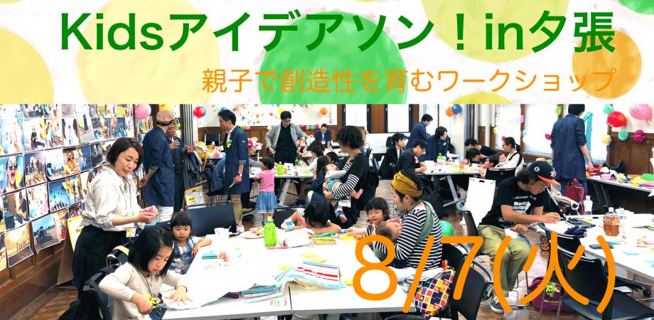 Kidsアイデアソン!in夕張