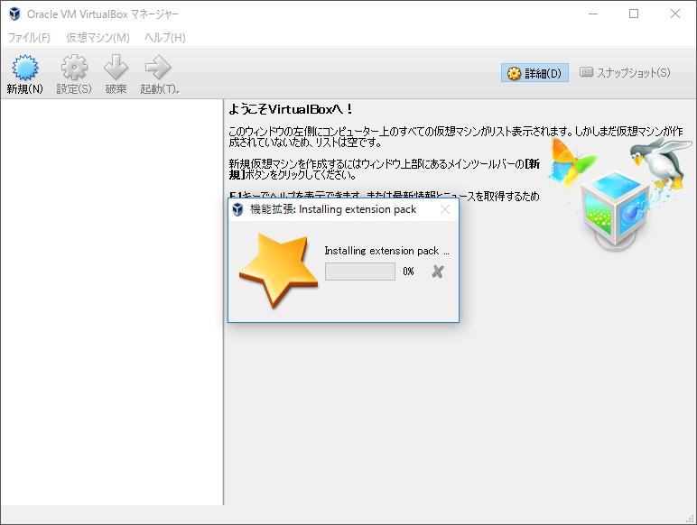 004_エクステンションパックインストール.png