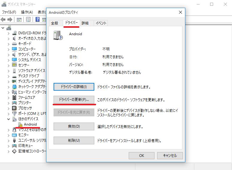 2_デバイス選択-プロパティ.png