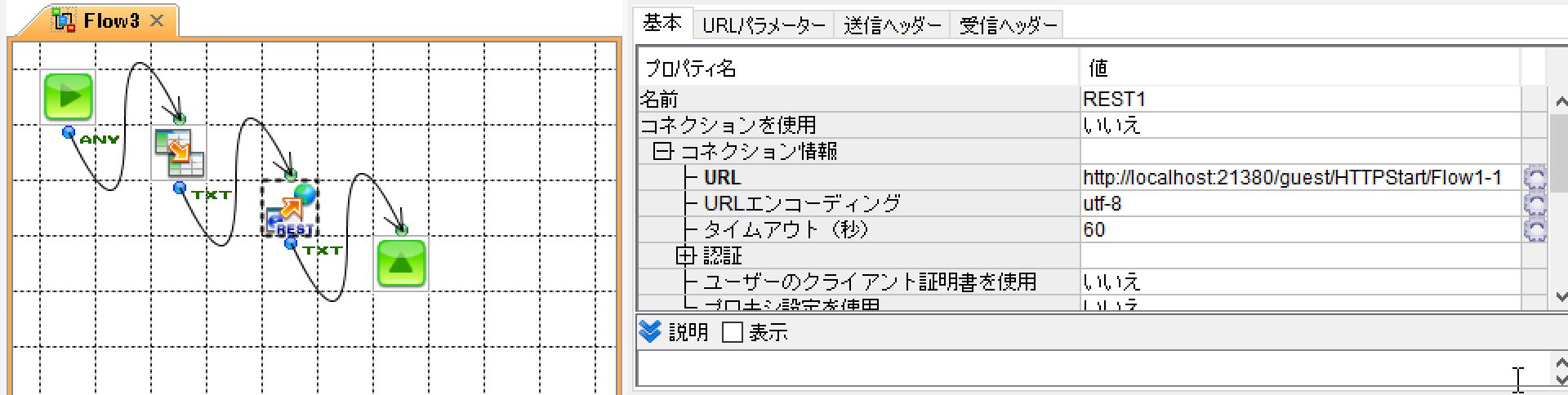 HTTPStart05.png