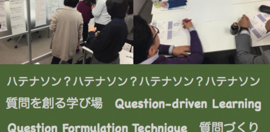 ハテナソン(質問を創る学び場):設計とファシリテーションの実践講座 IN 京都