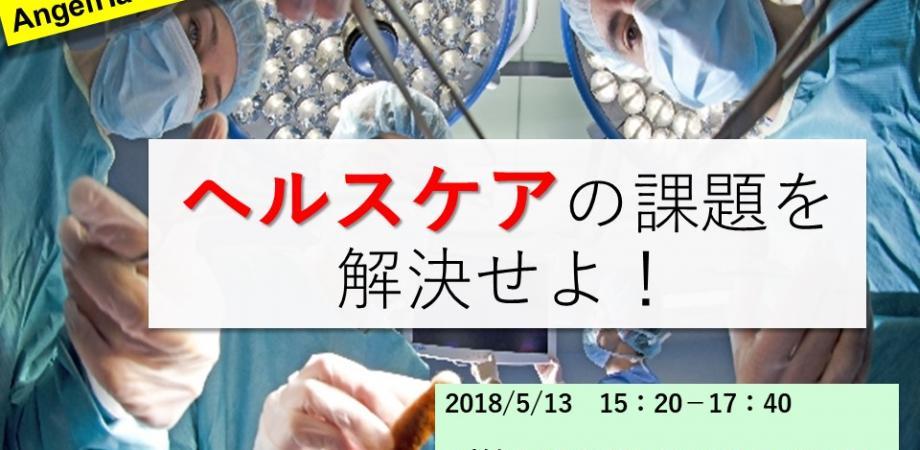 AngelHack Tokyo プレイベントーアイディアソンー