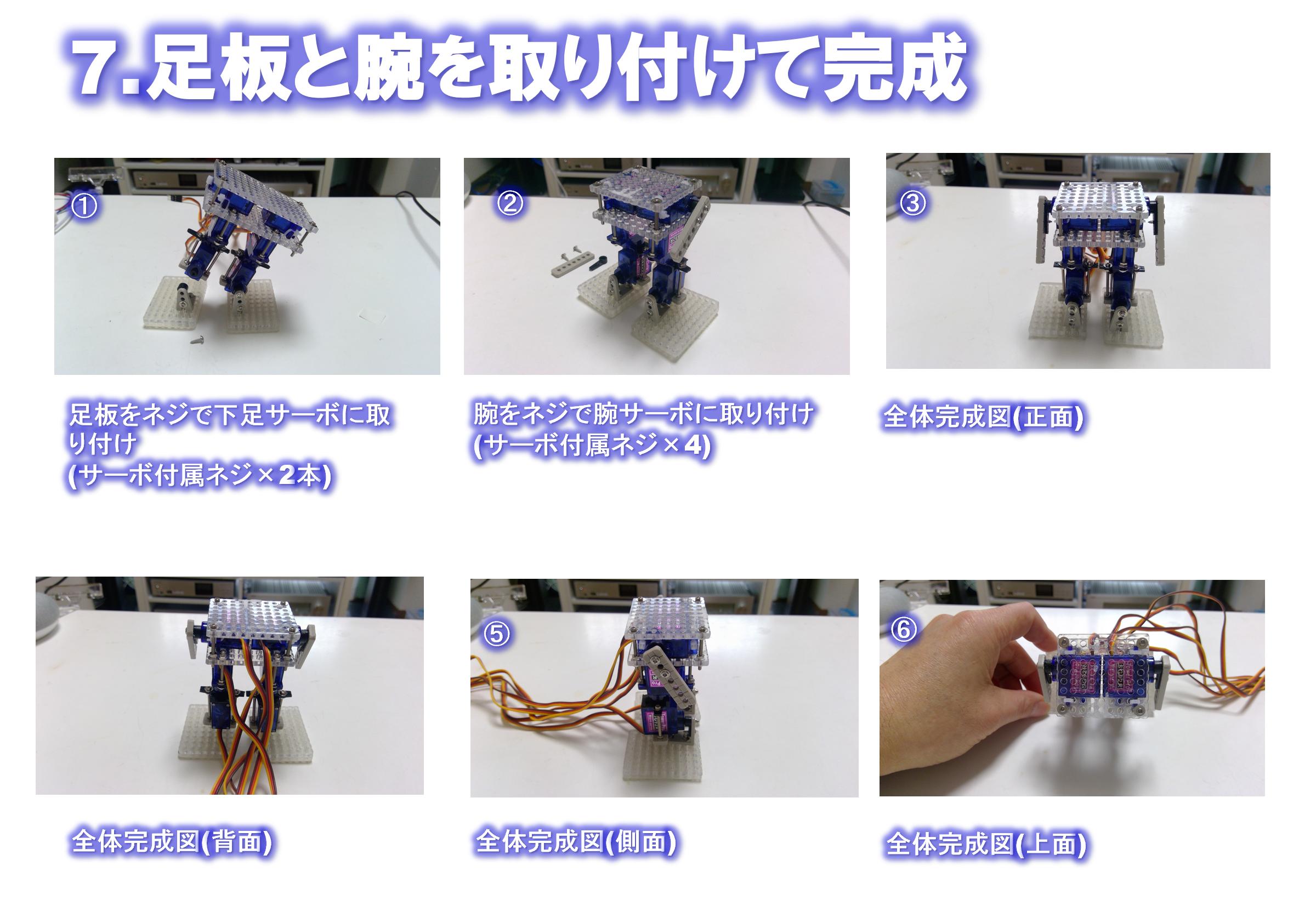 組み立て 2足歩行ロボット-7.png