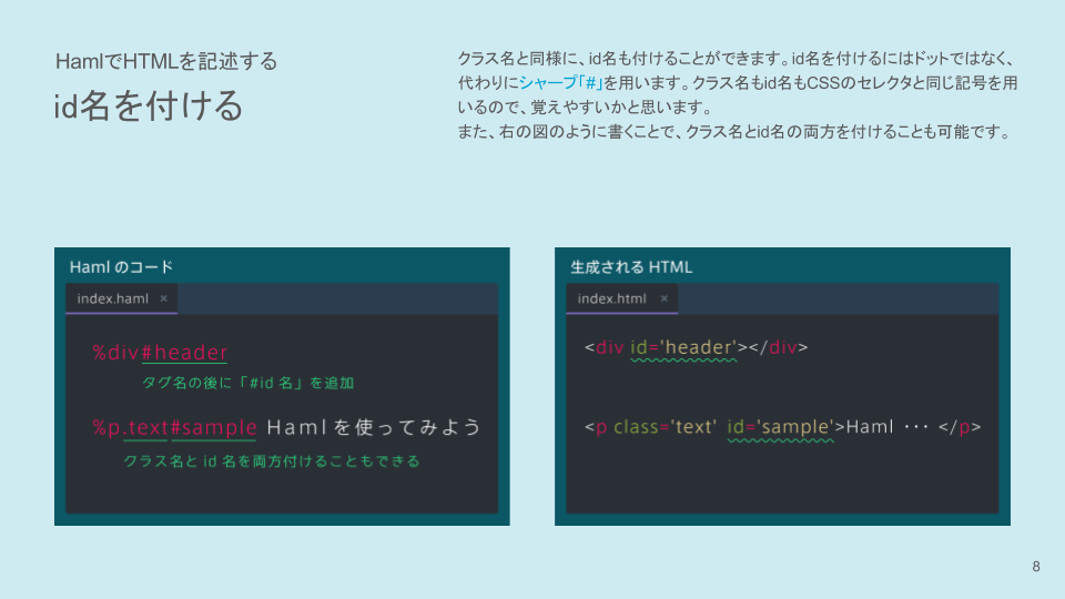 Haml 学習コース 初級編 (7).png