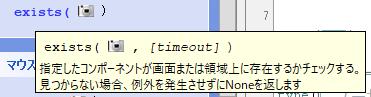 2_sikuli_script.PNG