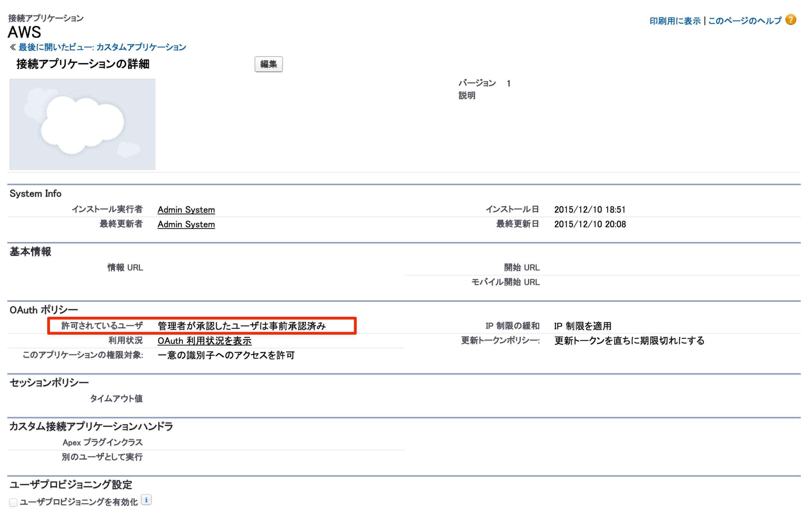 接続アプリケーション_ AWS ~ Salesforce - Developer Edition-2.jpg