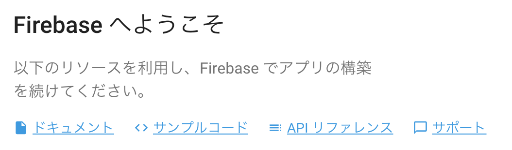 welcome-firebase.png