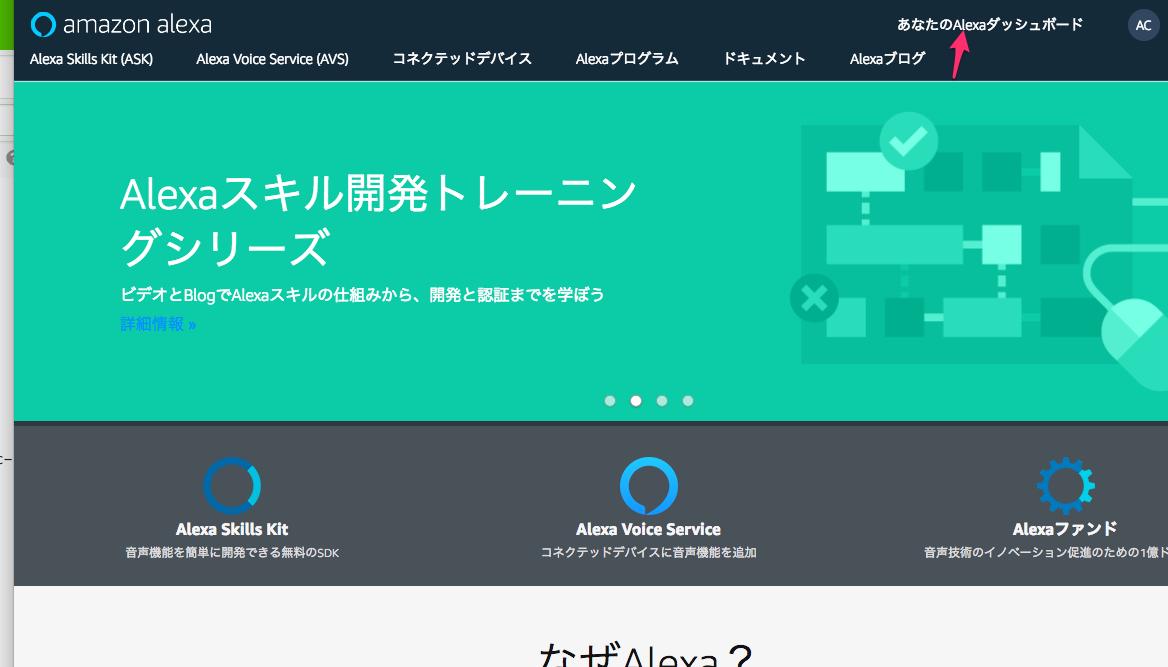 Alexa___アレクサ__Amazon開発者ポータル_🔊_と_「手を動かして身につけるAlexaSkill開発入門」を編集_-_Qiita.png