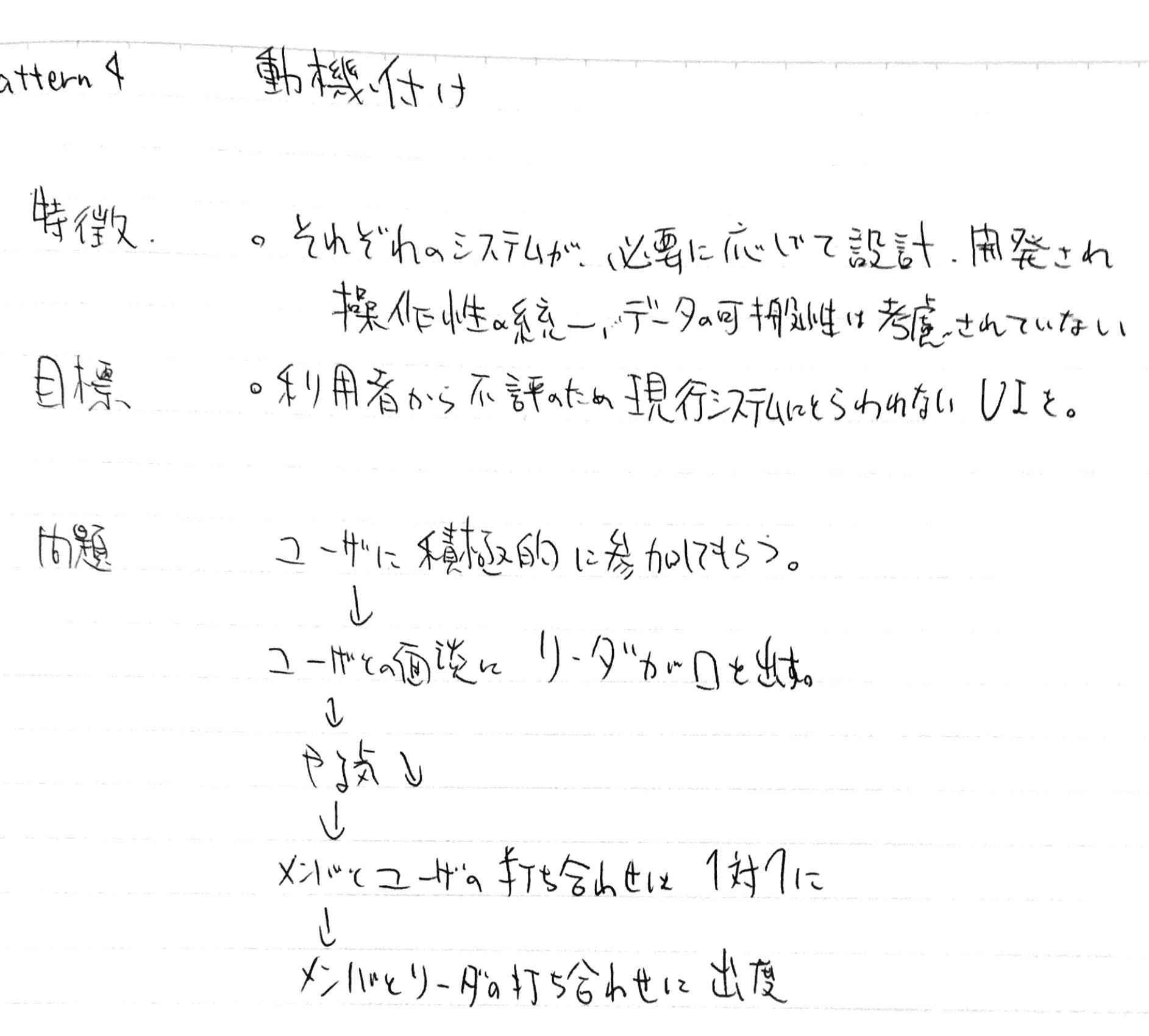 プロジェクトマネージャ試験_小論文-5.png