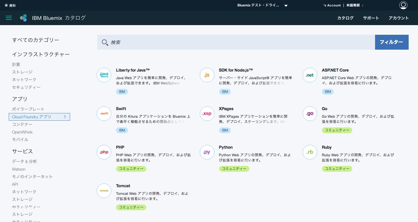 screencapture-console-ng-bluemix-net-catalog-1481174384058.png