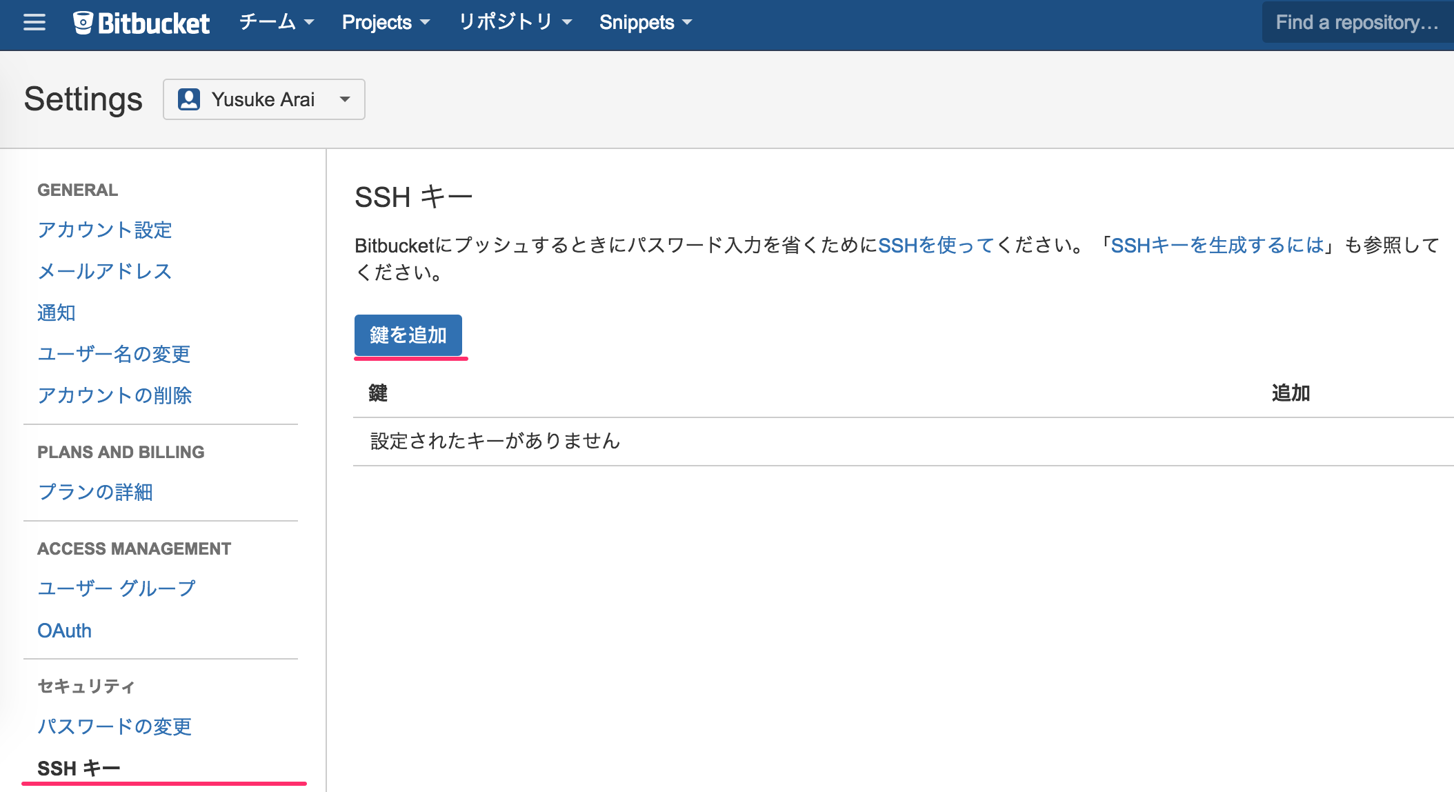 araiyusuke___ssh_キー_—_Bitbucket.png