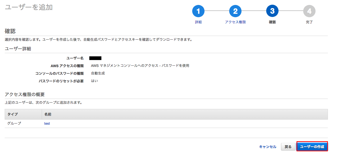 ユーザ追加04.png