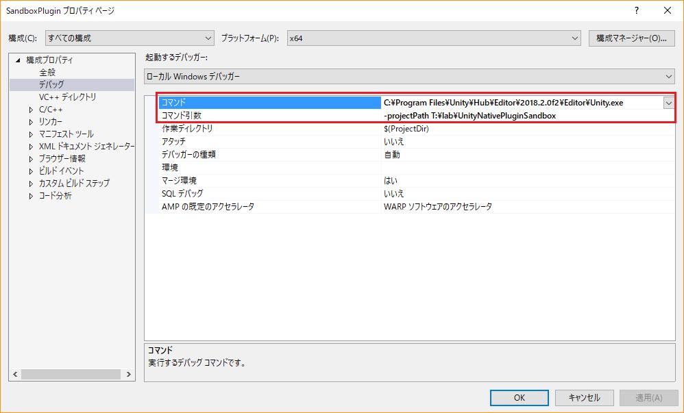 Debugger Configuration.png