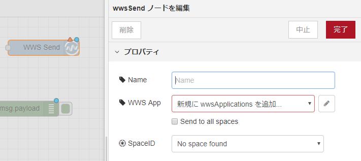 watson_workspace_アプリ開発_13.PNG