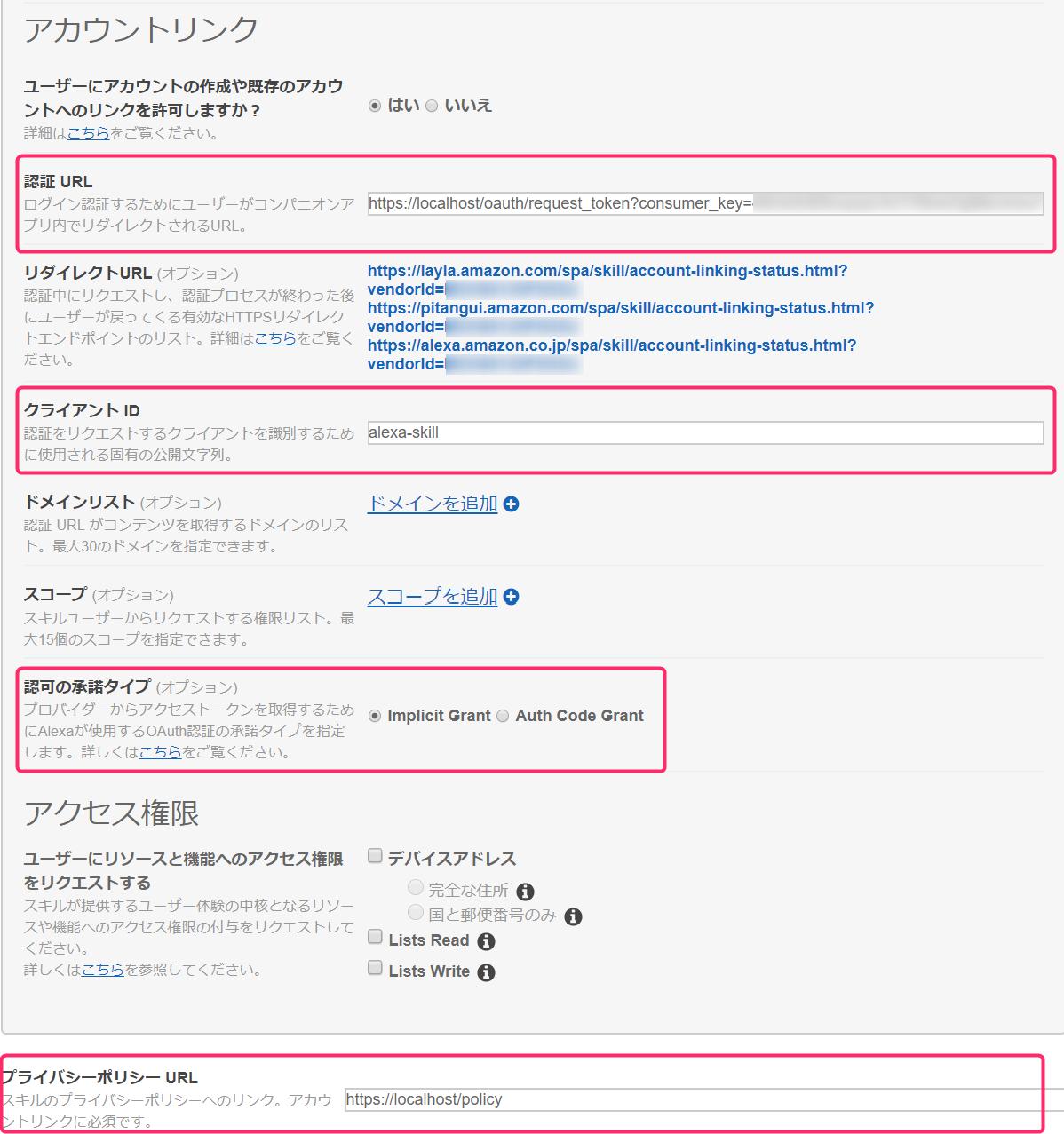 アマゾン アプリ 開発者ポータル11.png