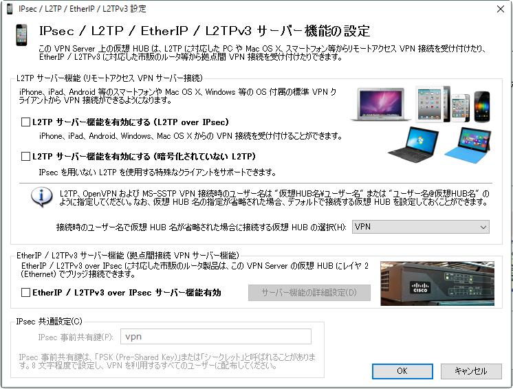 SoftEther_VPN_Server_008.png