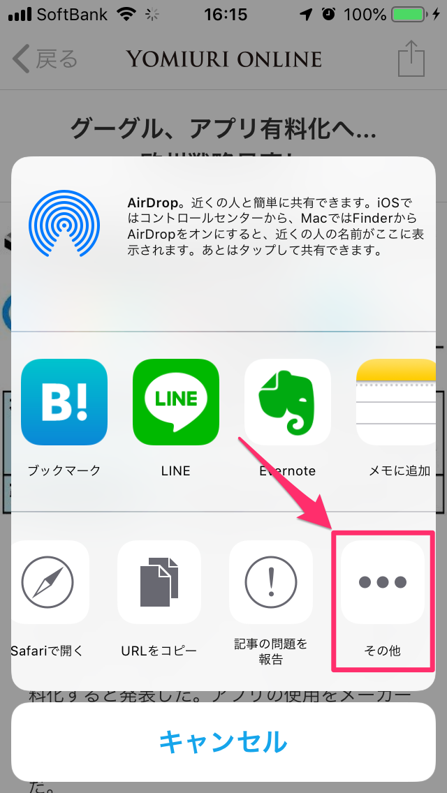 app-share-others.png