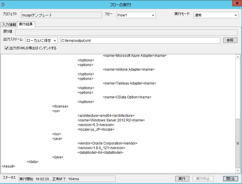 XMLインポート05.png