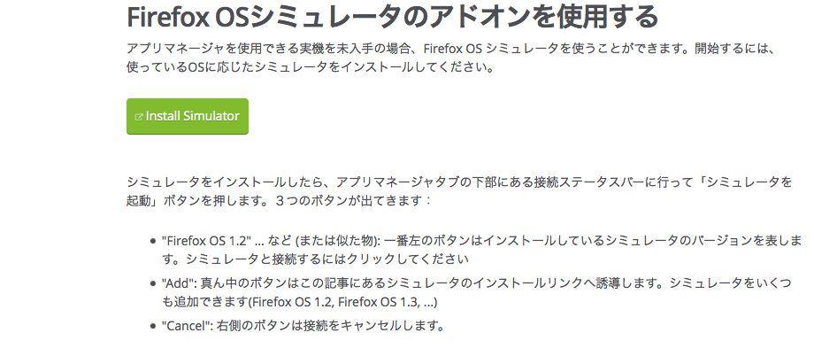 install-simulator-page.jpg