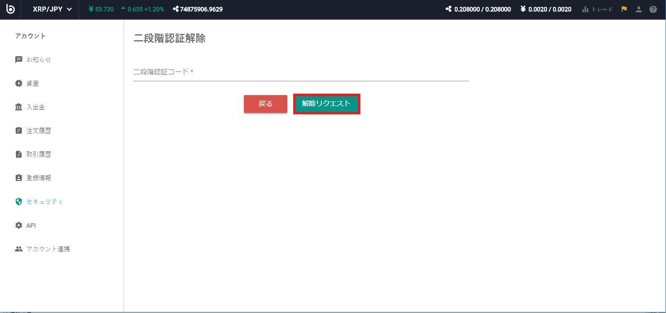 bitbank_security_2_step_auth_cancel.JPG
