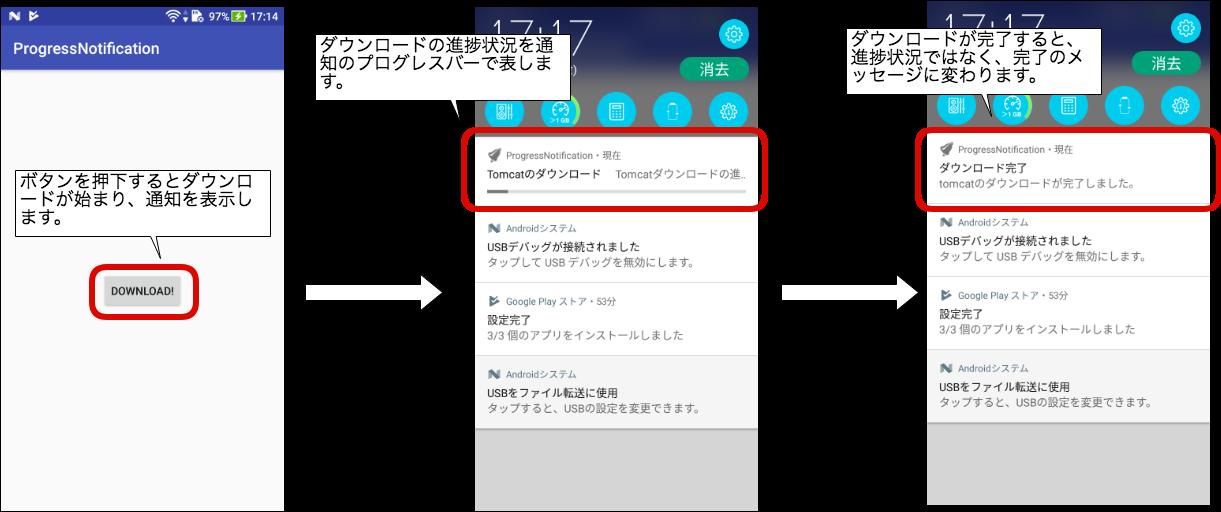 アプリ全体像.png