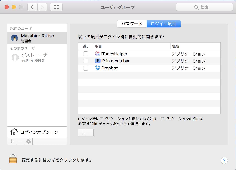 app自動起動設定mac.png