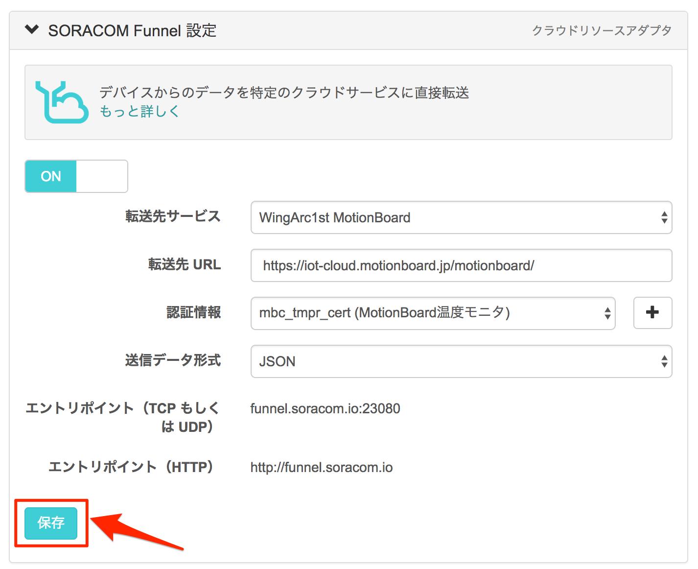 007_SIM_グループ_-_SORACOM_ユーザーコンソール.png