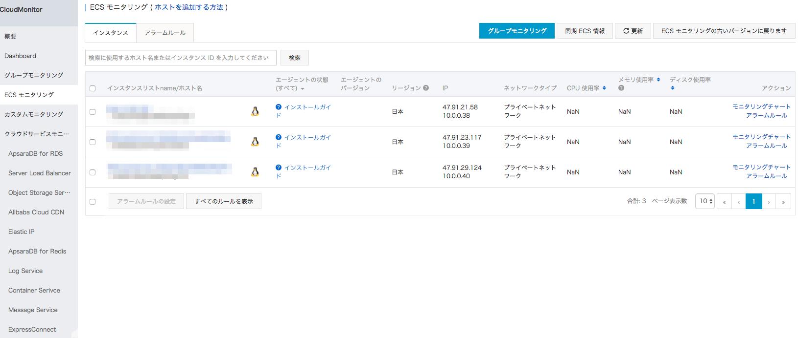 CloudMonitor_管理コンソール 3.png