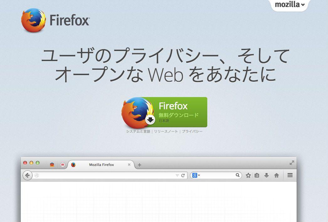 download-firefox.jpg