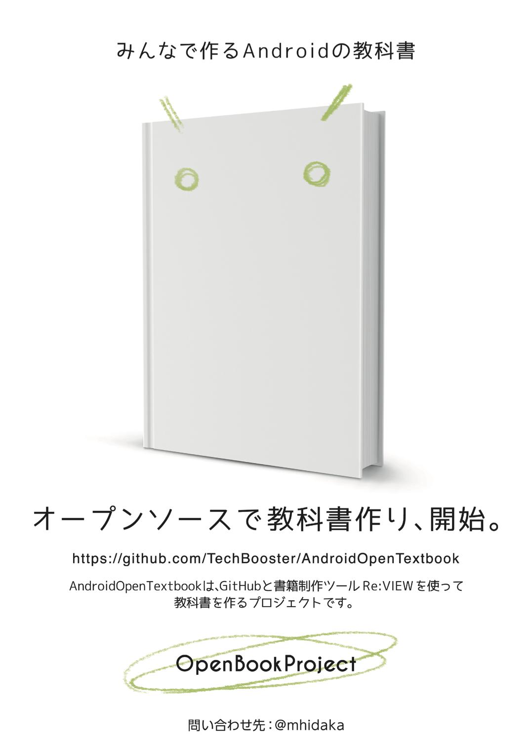 オープンソース「Androidの教科書」