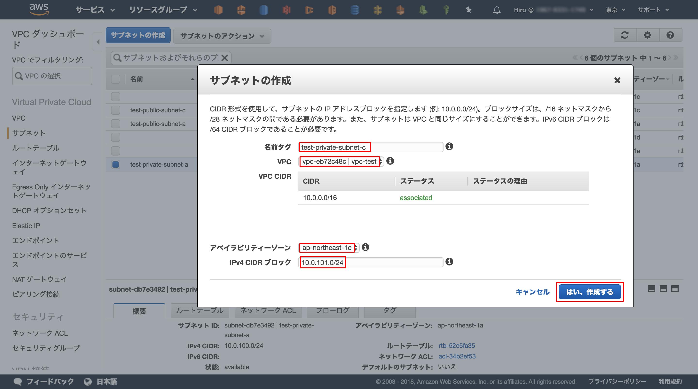 サブネット   VPC Management Console2.png