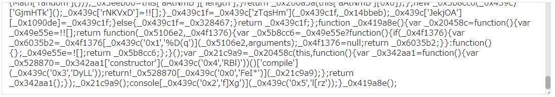 難読化されたコード