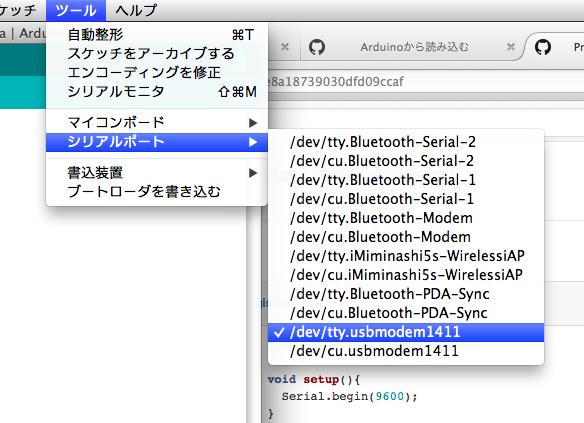 select_serial_port.png