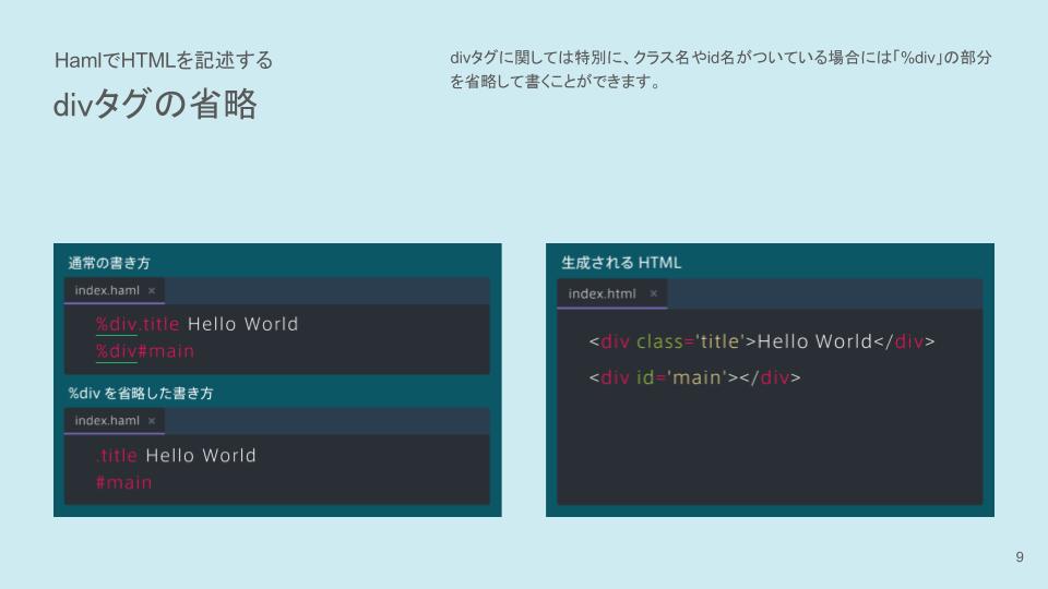Haml 学習コース 初級編 (8).png